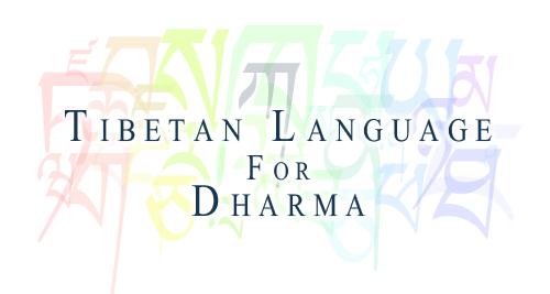 Tibetan Language for Dharma course